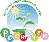 Росточек детский мед.центр /